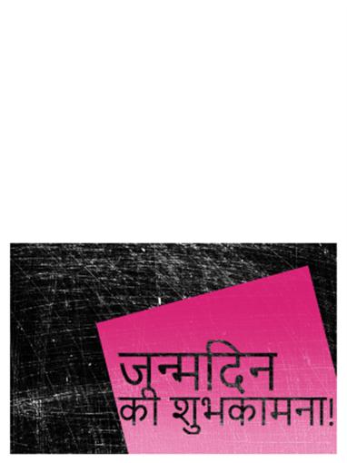 जन्मदिन कार्ड, स्क्रैच की गई पृष्ठभूमि (गुलाबी, काला, आधा-मुड़ा)