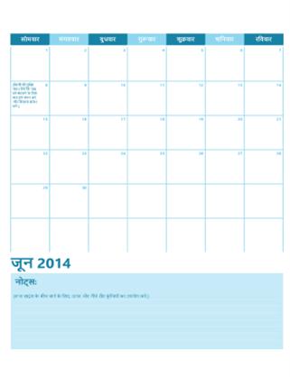 शैक्षणिक कैलेंडर 2014 (सोमवार से प्रारंभ)