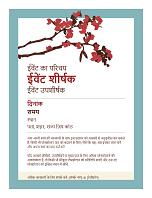 बसंत फ़्लायर (फूलों की शाखा का डिज़ाइन)