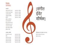 संगीत प्रोग्राम
