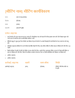 बैठक के कार्यवृत्त (नारंगी डिज़ाइन)