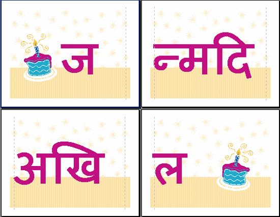 जन्मदिन की बधाइयों वाला बैनर