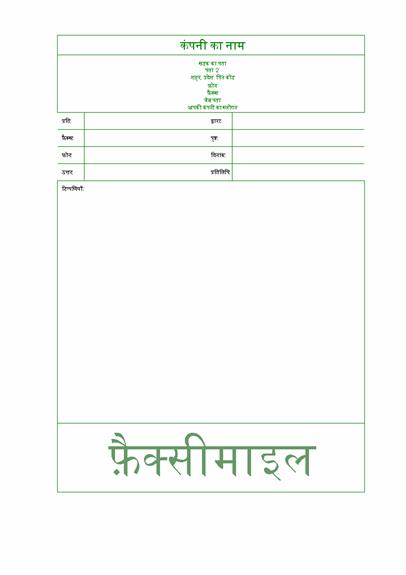 फ़ैक्स कवर पत्रक (हरी विषयवस्तु)