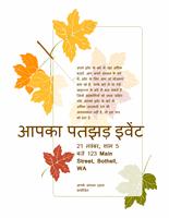 पतझड़ इवेंट फ़्लायर (पत्तियों के साथ)