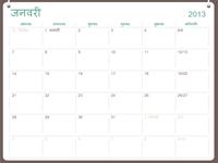 2013 कैलेंडर दो-रिंग डिज़ाइन (सोम-रवि)
