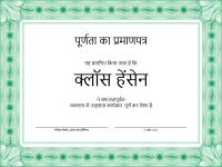 समाप्ति का प्रमाण पत्र (हरा)