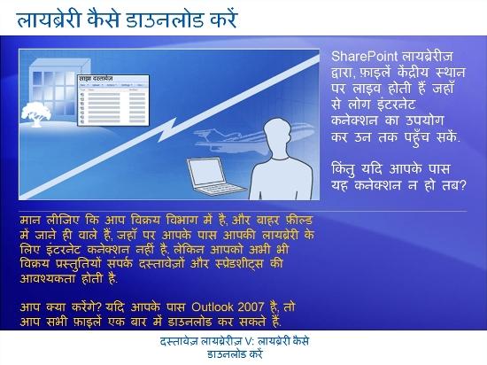 प्रशिक्षण प्रस्तुति: SharePoint Server 2007—दस्तावेज़ लायब्रेरीज़ V: दस्तावेज़ लायब्रेरी को कैसे डाउनलोड करें