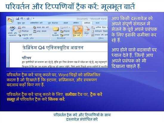 प्रशिक्षण प्रस्तुति: Word 2007—परिवर्तन ट्रैक करें और टिप्पणियों के साथ दस्तावेज़ संशोधित करें
