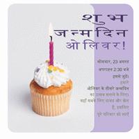 """जन्मदिन आमंत्रण फ़्लायर (8"""" x 8"""")"""