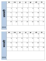 नीले बॉर्डर के साथ 2010 कैलेंडर (6-पृ., सोम-रवि)