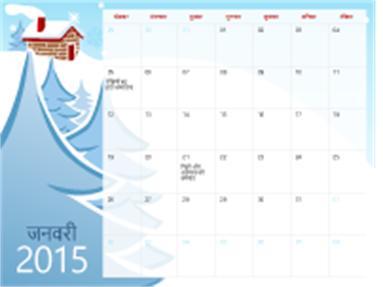 2015 रेखांकित मौसमी कैलेंडर (सोम-रवि)