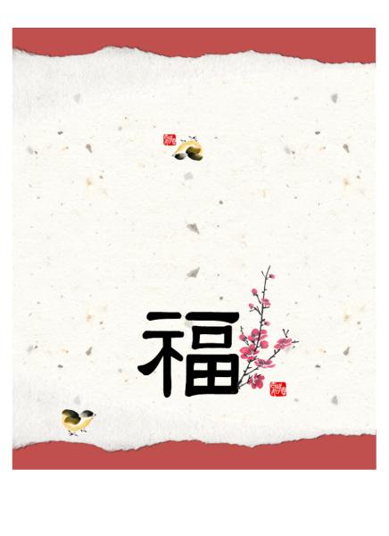 Ünnepi üdvözlőlap (koreai, félbehajtott)