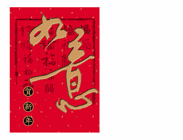 Biglietto di Buon anno cinese (Buon Anno Nuovo)