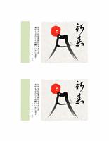 Cartolina di Buon anno (giapponese)