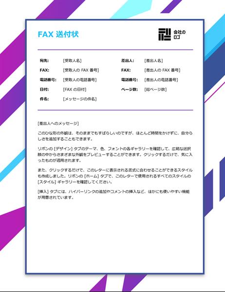 紫のグラフィック FAX 送付状