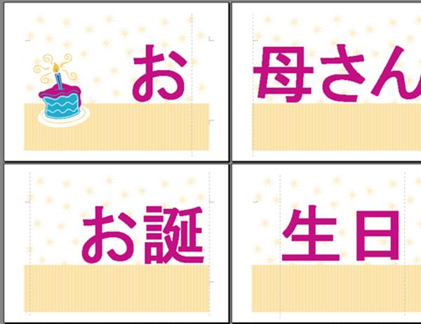 壁看板 (誕生祝い)