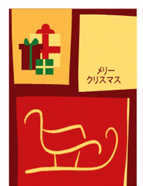 ビジネス用クリスマスカード (そり)