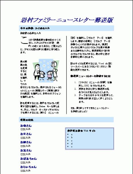 ファミリー ニュースレター (2 段組み)