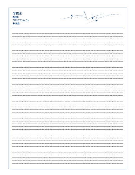 一般的な用紙 (縦長、8 段)