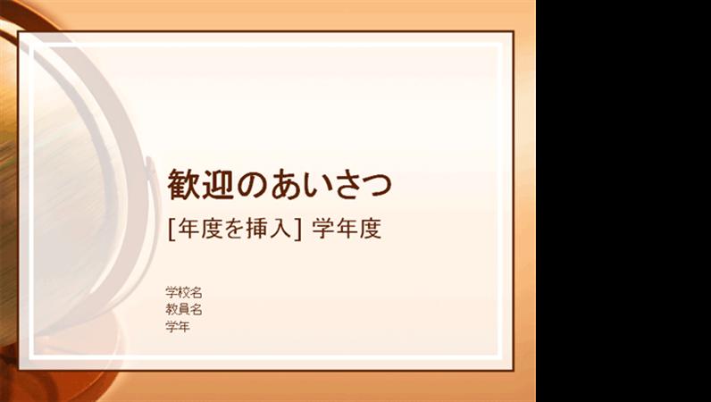 プレゼンテーション資料 (入学歓迎)