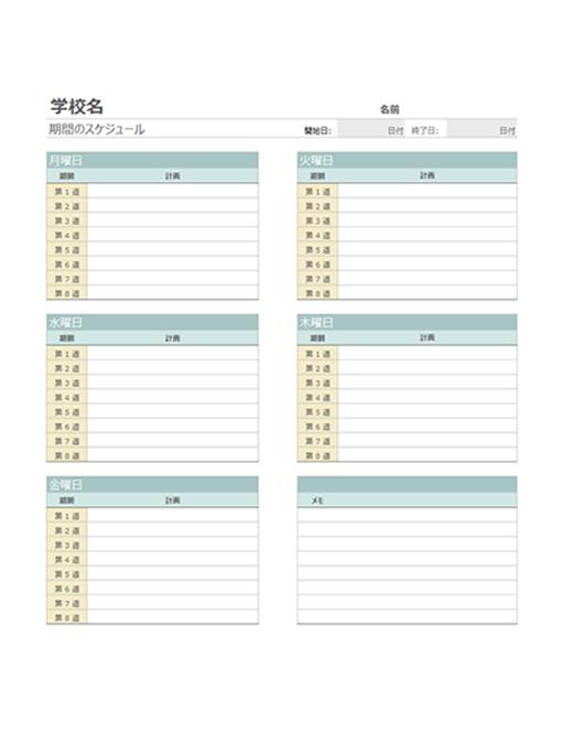 教師の毎週の授業計画