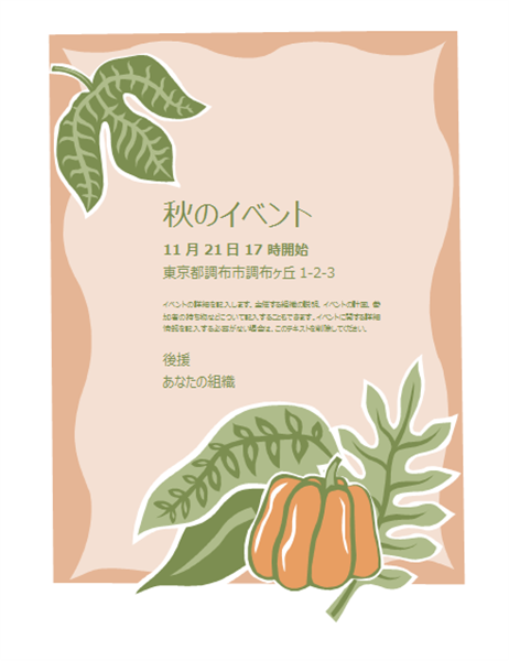 秋のイベントのチラシ (カボチャ)