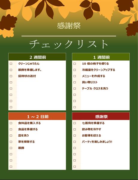緑の感謝祭のチェックリスト