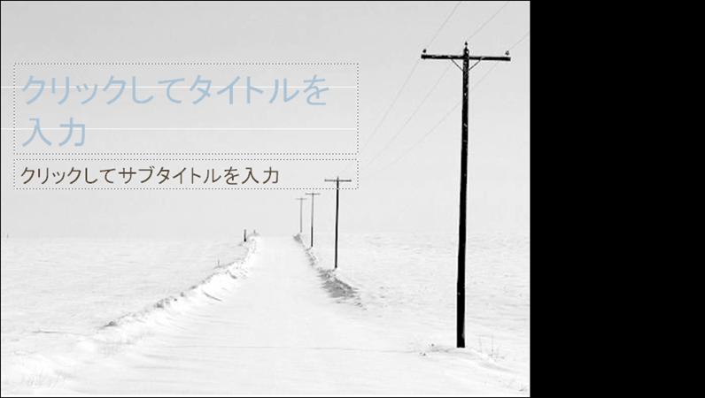 雪道のデザイン テンプレート