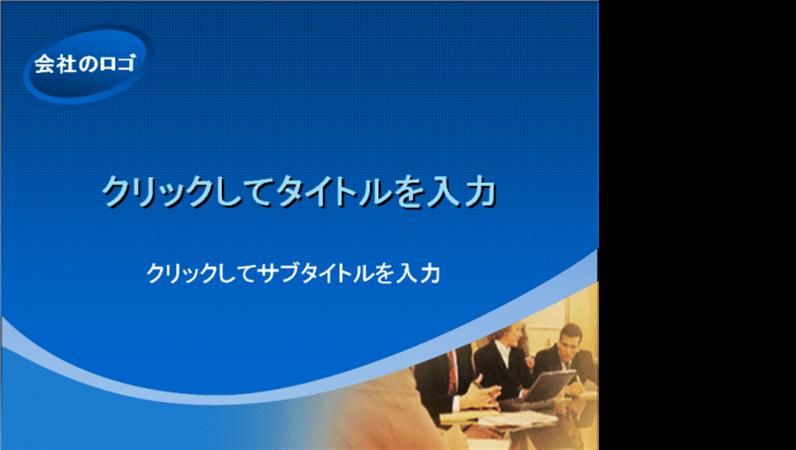 プレゼンテーション用スライド サンプル (青緑の波模様のデザイン)