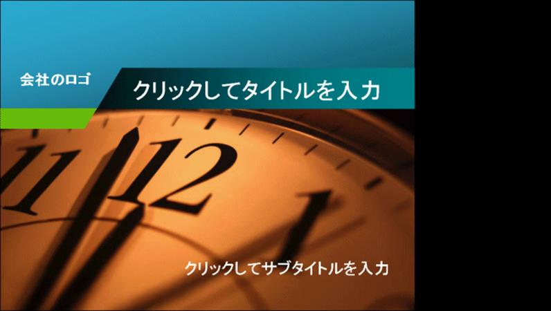 プレゼンテーション用スライド サンプル (時計のデザイン)