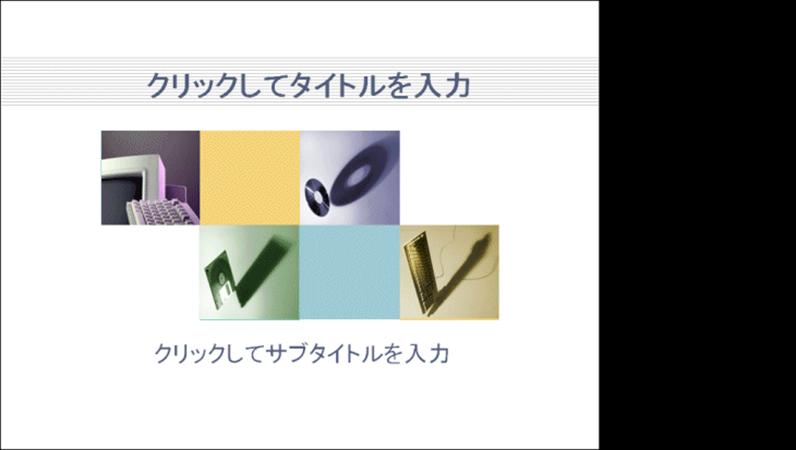 アニメーション付きプレゼンテーション用スライドのサンプル (ピンストライプのデザイン)