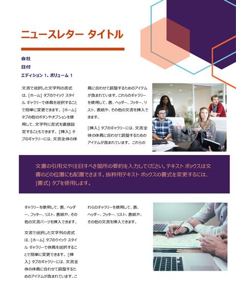 ニュースレター (エグゼクティブ デザイン、2 ページ)