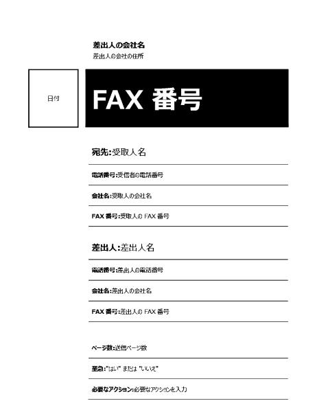 FAX (デザート テーマ)