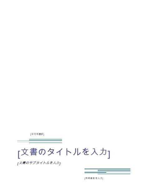 レポート (アーバン)
