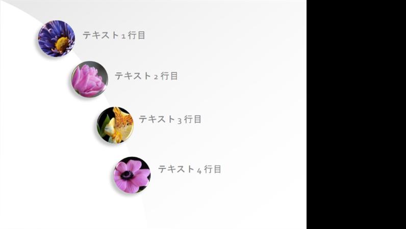 パスに沿ってグローとターンのアニメーション効果を適用した図ボタン