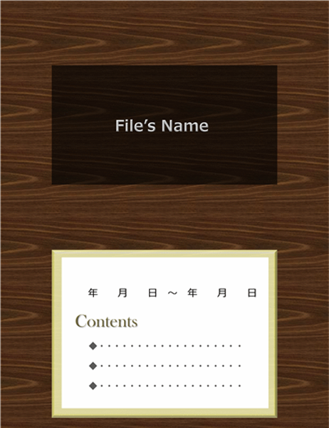 ファイル表紙2