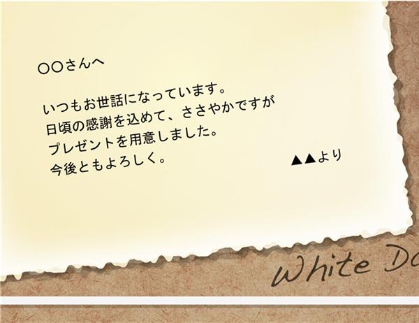 ホワイトデーカード