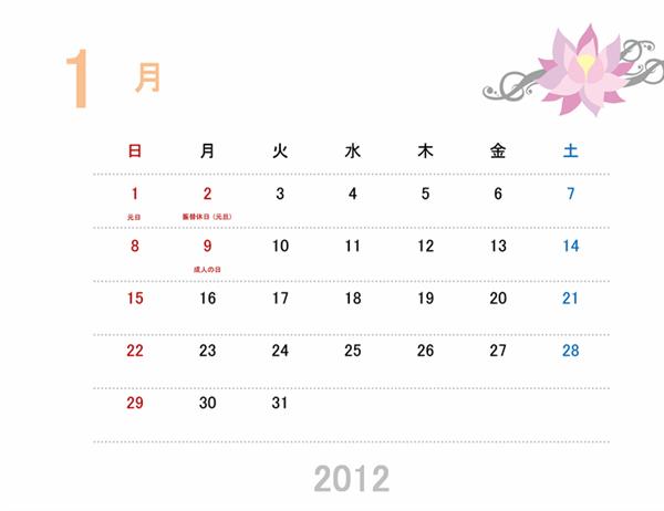 2012 年のロータス柄月間カレンダー