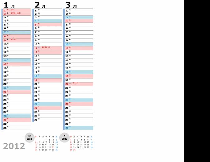 2012 年の四半期カレンダー (下部ミニ カレンダー付き)