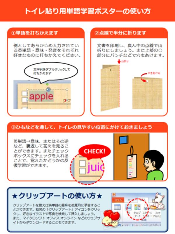 トイレ貼り用単語学習ポスター
