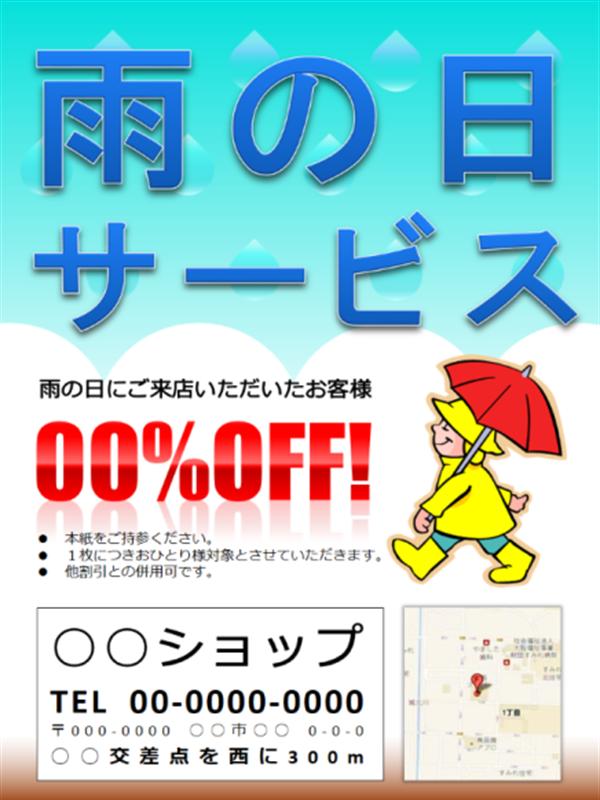 雨の日サービス チラシ