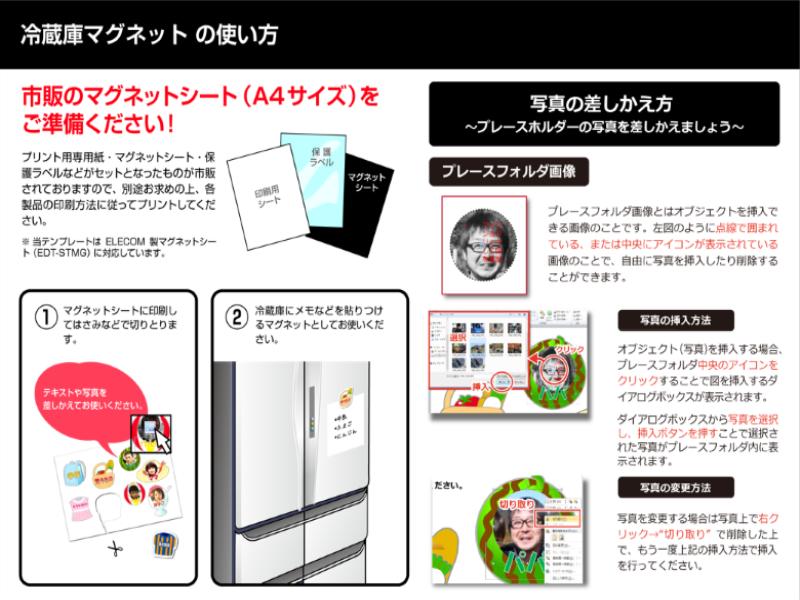 冷蔵庫マグネット