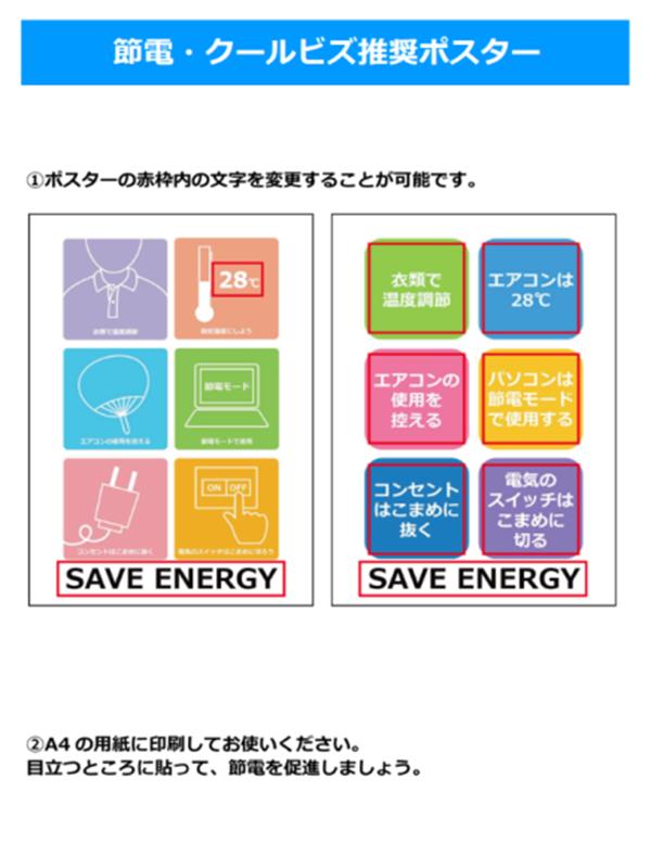 節電・クールビズ推奨ポスター