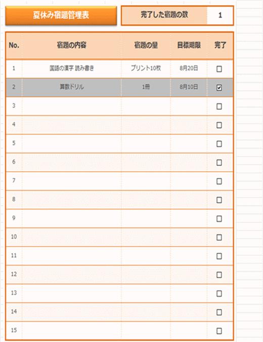 夏休み宿題管理表