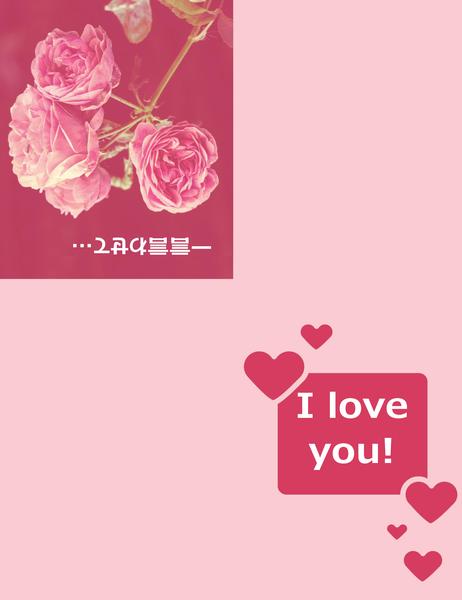 ロマンティック カード (4 つ折り)