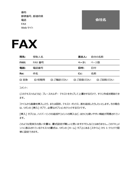 FAX 送付状 (プロフェッショナル向けデザイン)