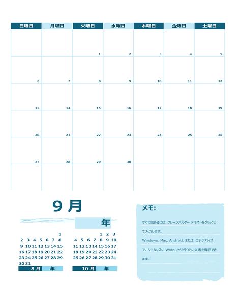 学校用カレンダー (1 か月、万年、日曜開始)