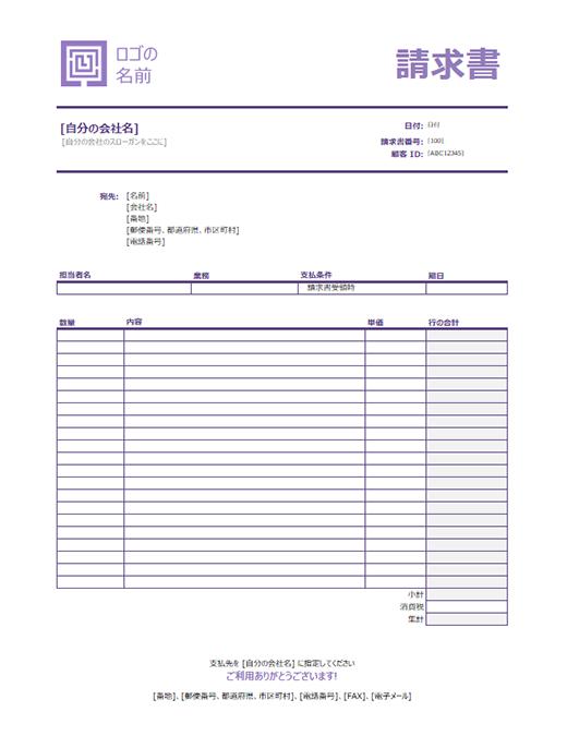 サービス請求書 (シンプルな線のデザイン)
