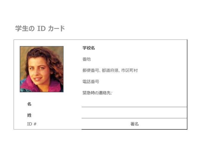学生の ID カード