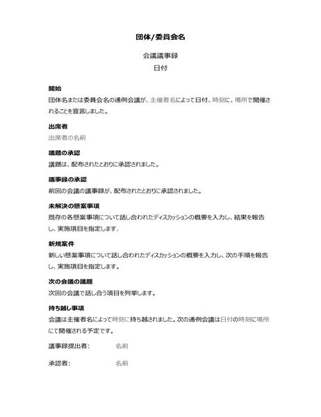 創立総会の議事録 (長い形式)